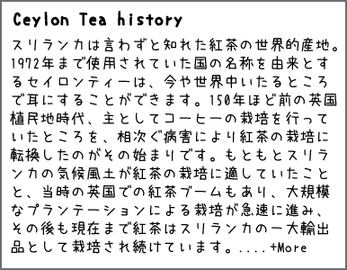 Ceylon-Tea-History-text